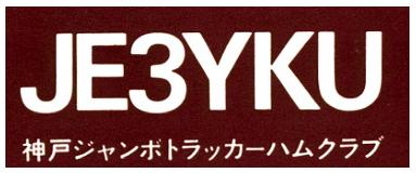 JE3YKU伝言板